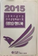 2015 5급 국가공무원 공개경쟁채용시험(행정)핸드북 - 연세대학교 #