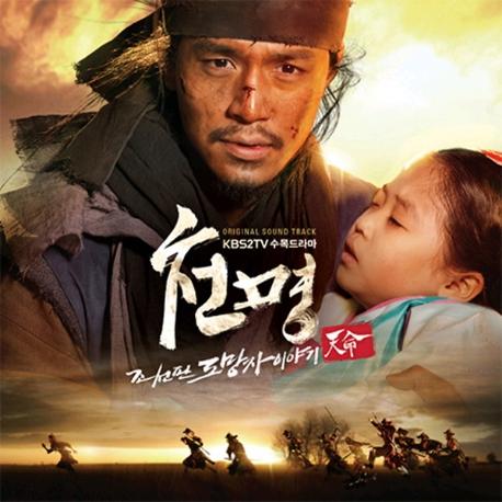 O.S.T. - 천명 (KBS 수목드라마)