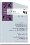 창작과비평 150호(2010년 겨울호)