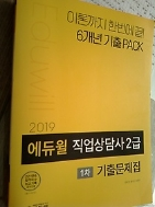 2019 에듀윌 직업상담사 2급 1차 기출문제집 : 6개년 기출 PACK - 문제편 + 해설편 + 이론편    /(하단참조)