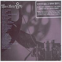V.A. / 영화가 보이는 음악 (2CD)