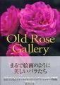 Old Rose Gallery 花色でひもとくオ?ルドロ?ズ?イングリッシュロ?ズ?鑑