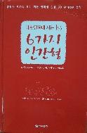 대한민국에 사는 1% 6가지 인간형 - 비전은 눈앞에 보이는 구체적인 형상이다 [양장본] 초판1쇄