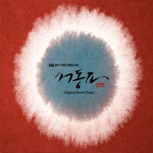 [미개봉] O.S.T. / 서동요 - SBS 창사 15주년 대하드라마 (CD+VCD/Digipack/미개봉)(희귀)
