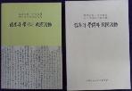 학봉의 학문과 구국활동   /상현서림/사진의 제품 /☞ 서고위치:SA 2  *[구매하시면 품절로 표기됩니다]