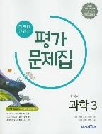 미래엔 평가문제집 중학교 과학3 (김성진) / 2015 개정 교육과정