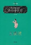 운수 좋은 날 - 현진건 대표 단편선 (교과서 세계문학) (2010년 초판 4쇄)