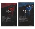 소설 IMF 백서 1-2 (최영 장편소설)