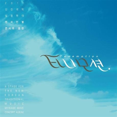 타니모션 - 타니모션 : 2011 신진국악 천차만별 콘서트 실황음반
