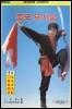중국 무기술:도법.검법.창법.곤법.쌍검 초판(1986년)
