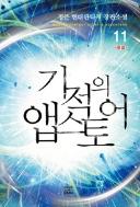 기적의 앱스토어 1-9 ☆북앤스토리☆