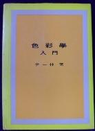색채학 입문  [증보5판] /사진의 제품 / 상현서림 ☞ 서고위치:ME 4  *[구매하시면 품절로 표기됩니다]