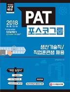 2018 PAT 포스코그룹 생산기술직 / 직업훈련생 채용 필기시험 (2018.07 발행)
