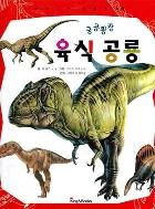 쿵쿵쾅쾅 육식공룡