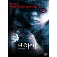 [중고] [DVD] 디 아이 2 - The Eye 2