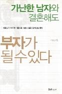가난한 남자와 결혼해도 부자가 될 수 있다 - 대한민국 여자의 이름으로 사랑과 돈을 움켜지는 방법 초판10쇄