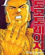 교섭인 도모토 레이지 1-6권 전6권
