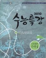 2010 수능특강 수리영역 수학1