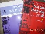 부자 아빠 가난한 아빠 1 + 부자 아빠의 비즈니스 스쿨 /(두권/로버트 기요사키/하단참조)