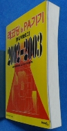 레코딩 & PA기기 2002-2003 /사진의 제품    :☞ 서고위치:MM 1 * [구매하시면 품절로 표기됩니다]