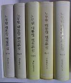 노무현 대통령 연설문집 전5권 세트  /사진의 제품   ☞ 서고위치:400-03