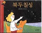 북두칠성 (원리가 보이는 과학 - 우주, 40) (ISBN : 9788901052397)