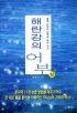 해란강의 어부(상)