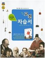고등학교 고전 자습서 (김종철 / 천재교육 /2018년 신판) 평가문제 강화