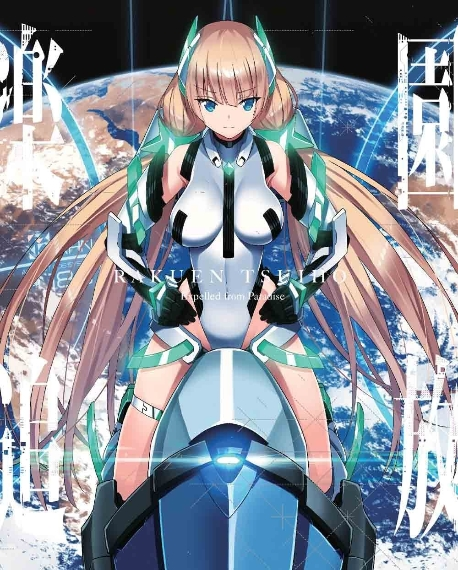 樂園追放 ?Expelled from Paradise-<完全生産限定版>(Blu-ray Disc)
