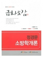 소방 pass 119 정경문 소방학개론 금화도감 - 소방공무원 시험대비 - 2017년