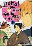고양이 화가 주베의 기묘한 이야기. 1-20권