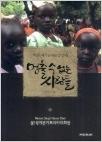 멈출수 없는 사람들 - 아프리카를 향한 발걸음 (초판5쇄)