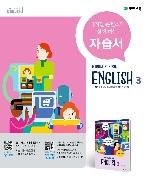 천재 자습서 중학교 영어 3 정사열외 (2015개정 새교육과정)