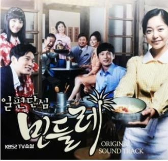 KBS2 TV소설 일편단심 민들레 - O.S.T.