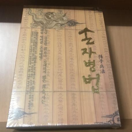 손자병법 박스세트 보급판[9DISC] 미개봉 새상품 입니다.