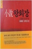 소설 왕회장 - 일명 돈황제