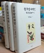 한국잡지백년 세트 (전3권)  /107