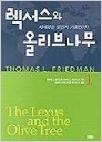 렉서스와 올리브나무 1~2 - 미국 중심의 세계화에 대해 다루는 책이다. (전2권 완결) 초판3쇄