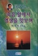 죽음 앞에서 영생을 맛보며 (이재록, 2001년 증보판(40판))