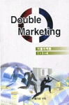 Double Marketing - 더블 마케팅 : 1+1=4