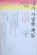 내가 사랑한 책들  /오쇼 라즈니쉬 (류시화 옮김) 동광출판사