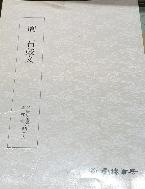 주 석고문(명필법 서선집 1)