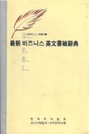 비즈니스영문서한사전-양장.경영에-1992.박스