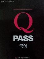 Q PASS 국어 (2014 국가직.지방직 9급 대비)