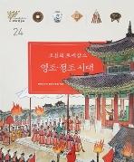 조선의 르네상스 영조.정조 시대 - 테마한국사 24