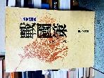 전국책(戰國策) - 中國古典精選 -초판-