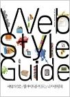Web Style Guide  - 짜임새 있는 웹사이트를 만드는 디자인  (초판1쇄)