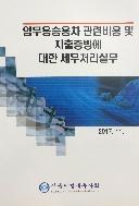 업무용승용차 관련비용 및 지출증빙에 대한 세무처리실무★비매품★ #