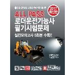 로더운전기능사 필기시험문제(2018)(All Pass) 2017년판