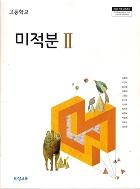 고등학교 미적분 2 교과서 (김원경-비상교육)?